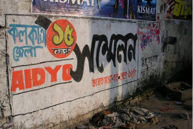 Bengali graffiti example for character recognition competition